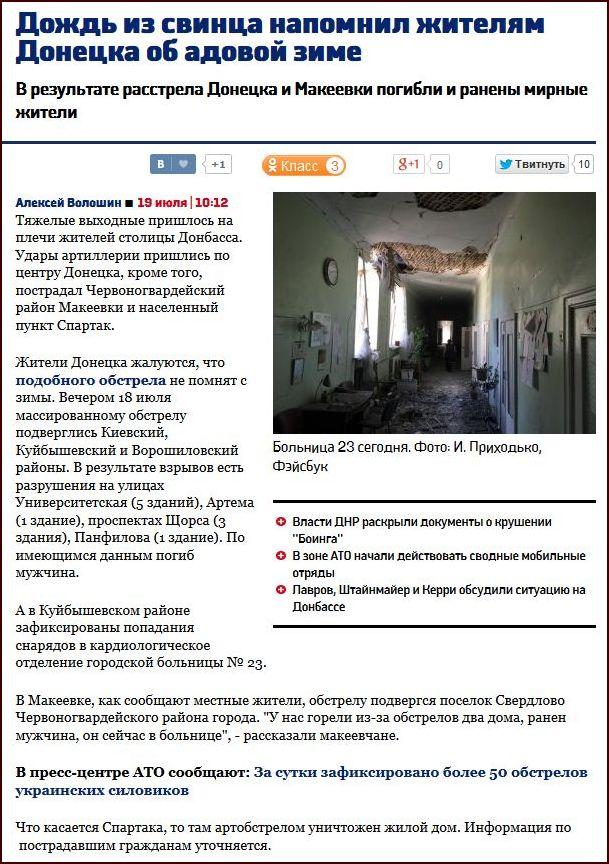 """Это не украинская армия обстреливает Донецк, а всего лишь """"идет свинцовый дождь""""..."""