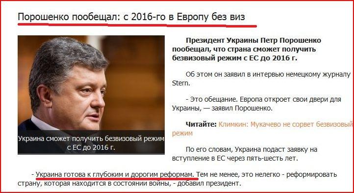 Нечестно со стороны ЕС медлить с предоставлением безвизового режима Украине, - МИД Венгрии - Цензор.НЕТ 4204