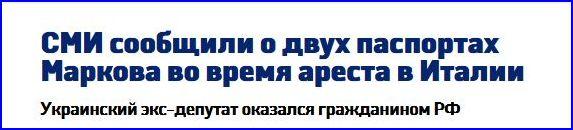 марков.jpg
