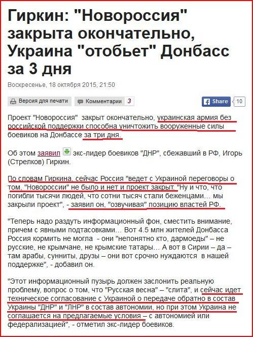 У меня только один вопрос: зачем Стрелков это говорит и действительно ли РФ его уполномочивала?