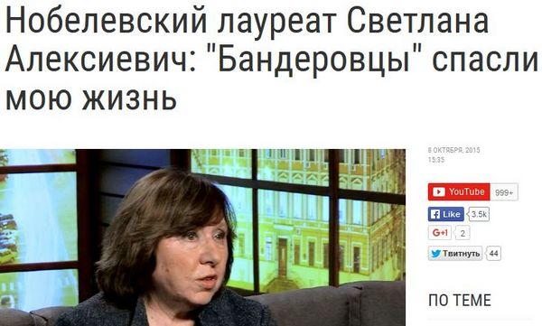 Алексиевич благодарна бандеровцам, которые спасли ей жизнь, хотя те и сожгли тысячи белорусов