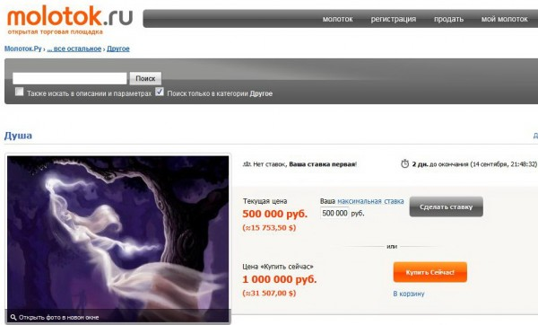 Москвичка продает душу на аукционе за 500 тыс. рублей