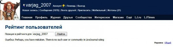 FireShot Screen Capture #1538 - 'Рейтинги LiveJournal' - www_livejournal_com_ratings_users_askname=varjag_2007&country=ua#ask_position