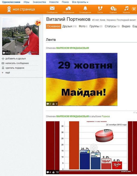FireShot Screen Capture #1570 - 'Одноклассники' - www_odnoklassniki_ru_profile_850928496