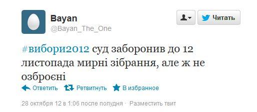Выборы_