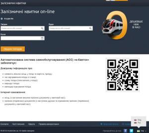 FireShot Screen Capture #1664 - 'Залізничні квитки онлайн' - e-kvytok_kiev_ua