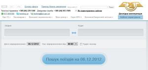 FireShot Screen Capture #1667 - 'Онлайн резервування та придбання квиткiв - Укрзалізниця' - booking_uz_gov_ua