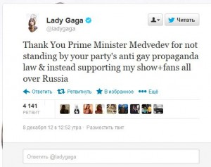 FireShot Screen Capture #1672 - 'Твиттер _ ladygaga_ Thank You Prime Minister Medvedev ___' - twitter_com_ladygaga_status_277183895907209216