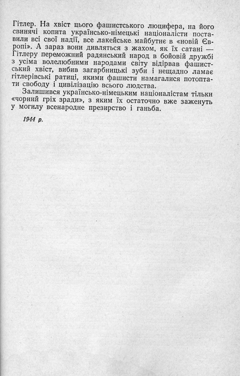 Козланюк про маланюка_4