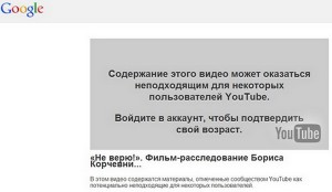 Фильм Не верю1
