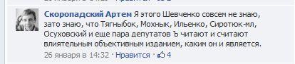Коммерсант_ОПГ Свобода