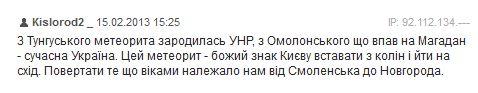 Метеорит_УНР_1