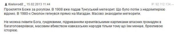 Метеорит_УНР_3