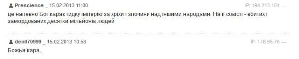 Метеорит_УНР_4
