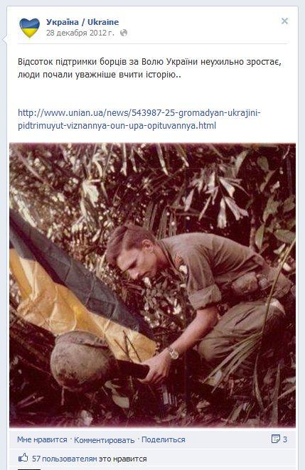 Україна _ Ukraine' Вьетнам