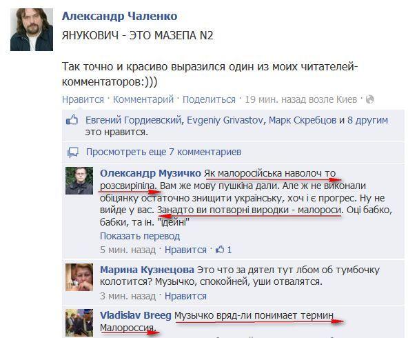 Янукович - Мазепа