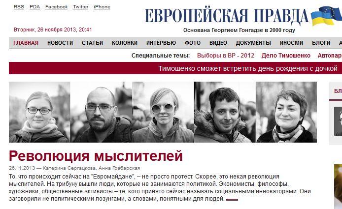 FireShot Screen Capture #2498 - 'Украинская правда' - www_pravda_com_ua_rus