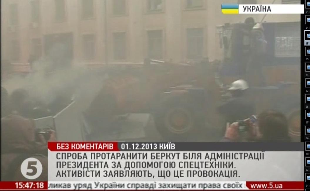 Майдан_1.12.2013_Таран
