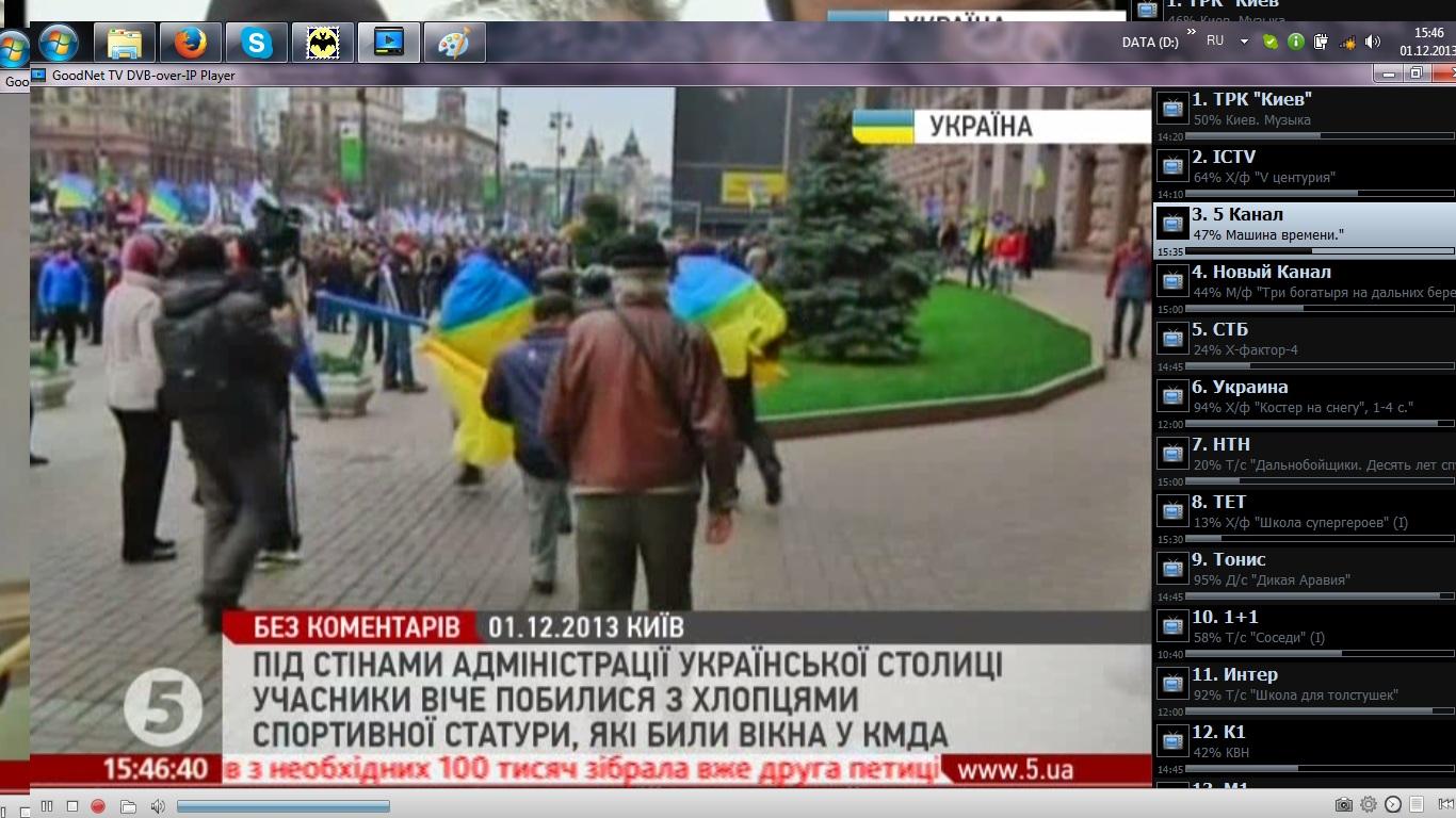 Майдан_1.12.2013_Драки