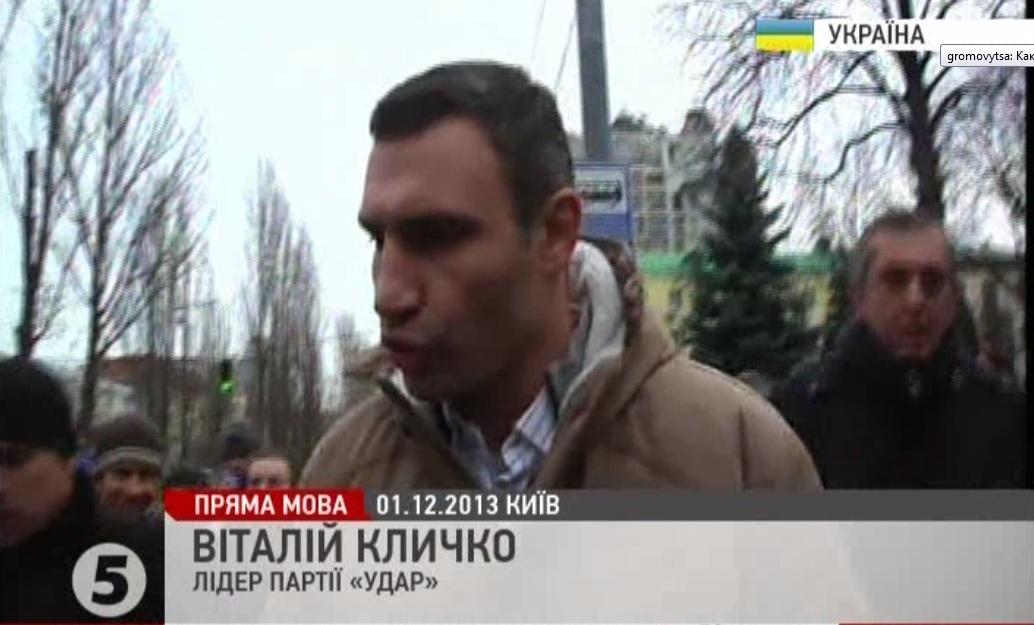 Майдан_1.12.2013_Кличко