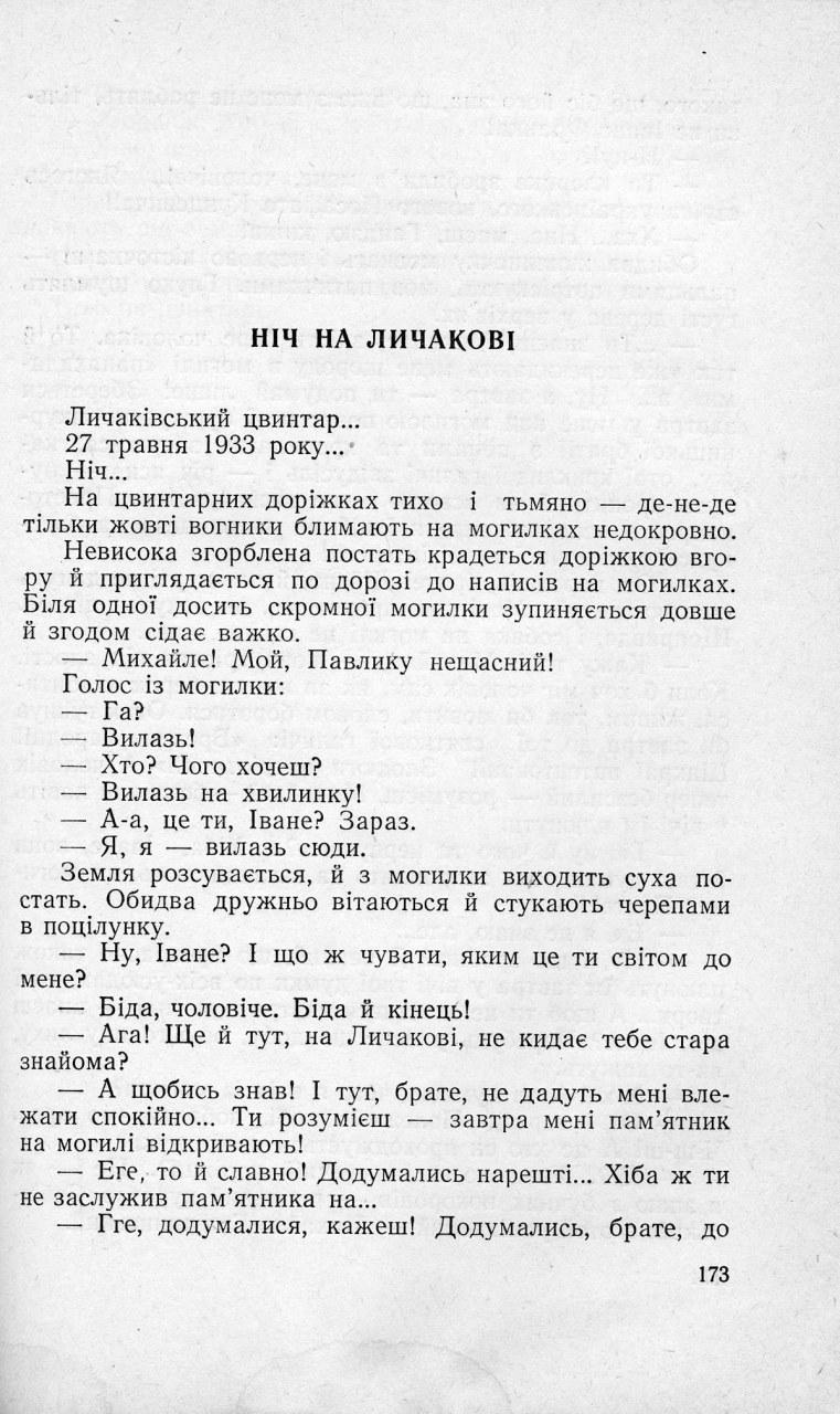 Козланюк_Могила Ивана Франко_1