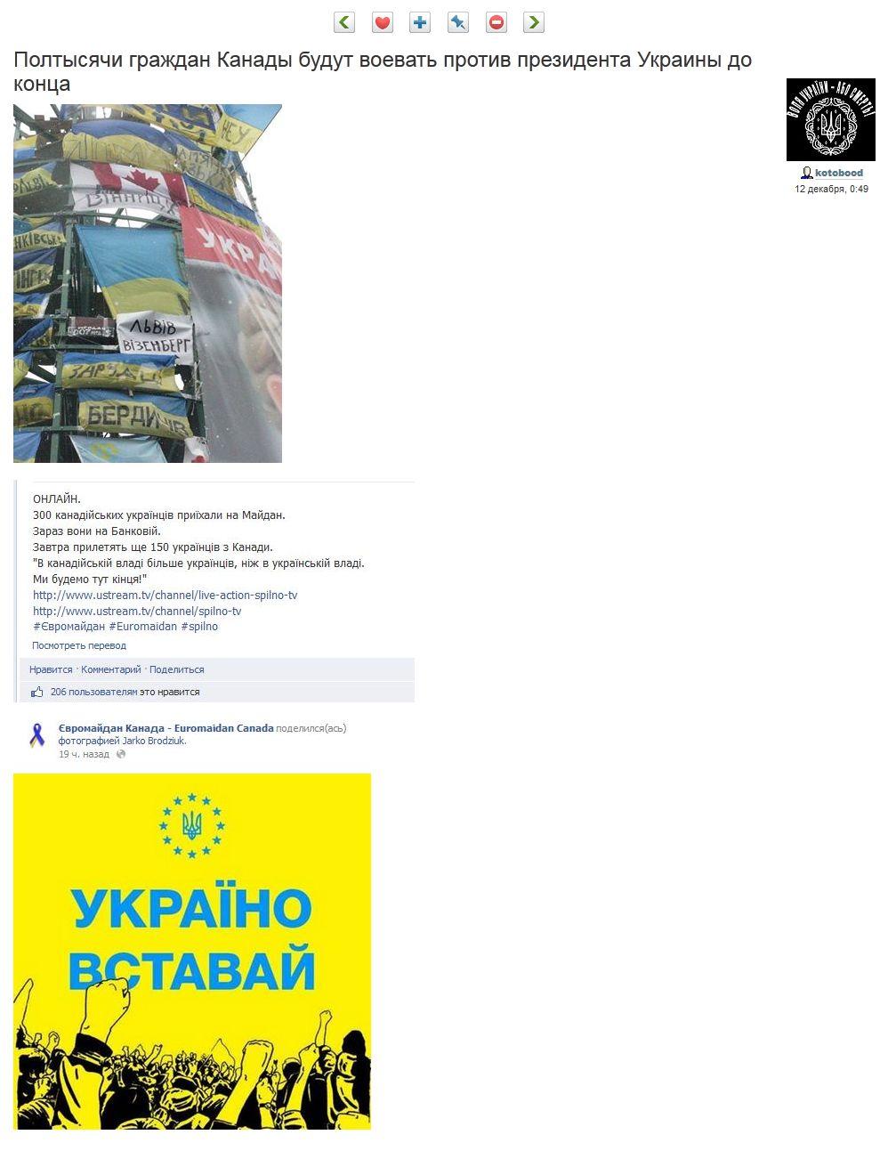 FireShot Screen Capture #2615 - 'ОПК України - Полтысячи граждан Канады будут воевать против президента Украины до конца' - kotobood_livejournal_com_1723249_html