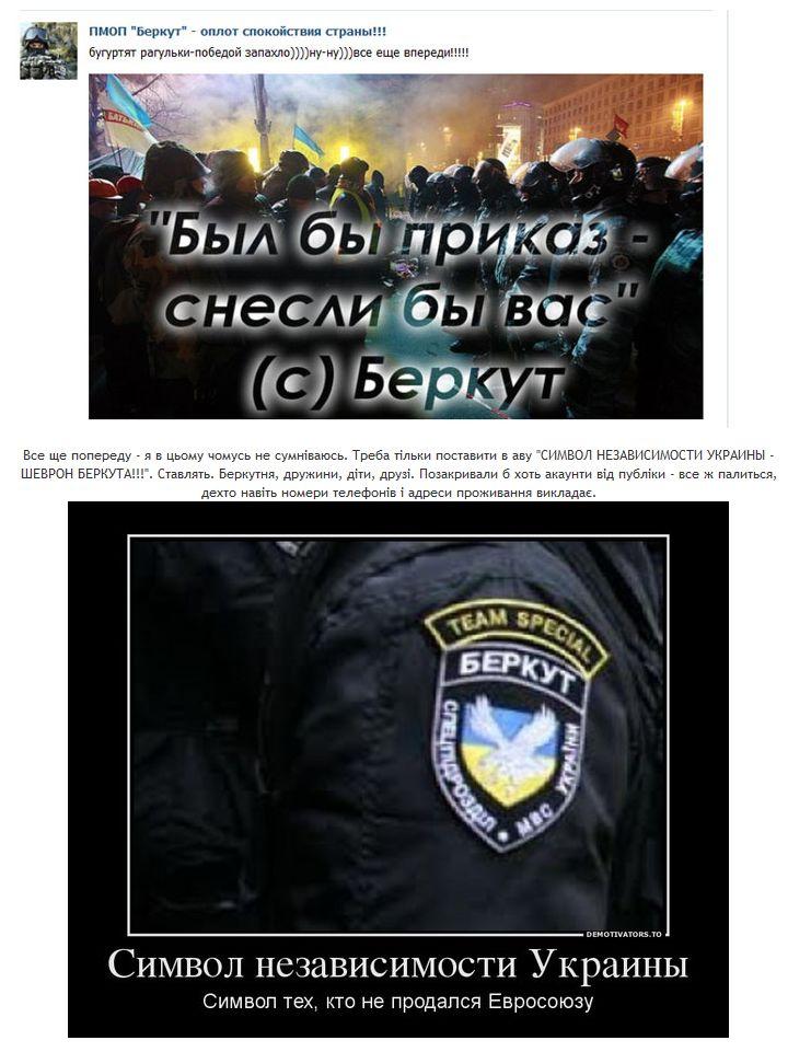 Беркут2