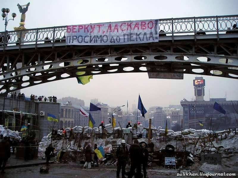 Майдан - АД