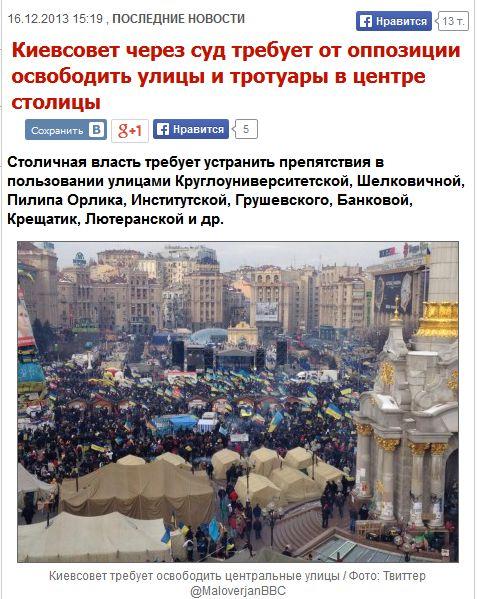 FireShot Screen Capture #2652 - 'Киевсовет через суд требует от оппозиции освободить улицы и тротуары в центре столицы _ Новости УНИАН' - www_unian_net_news_612462-kievsovet-cherez-sud-treb