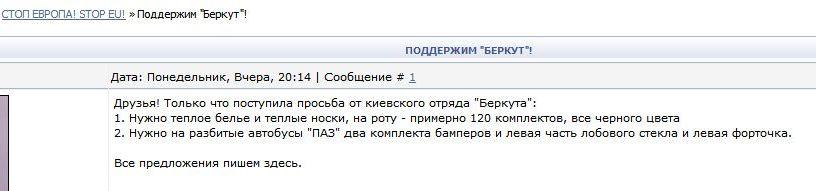 FireShot Screen Capture #2669 - 'Поддержим _Беркут_! - Форпост антимайдана' - www_antimaydan_com_forum_2-13-1