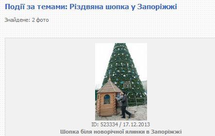 FireShot Screen Capture #2694 - 'Різдвяна шопка у Запоріжжі - Фото УНІАН' - photo_unian_net_ukr_themes_44258