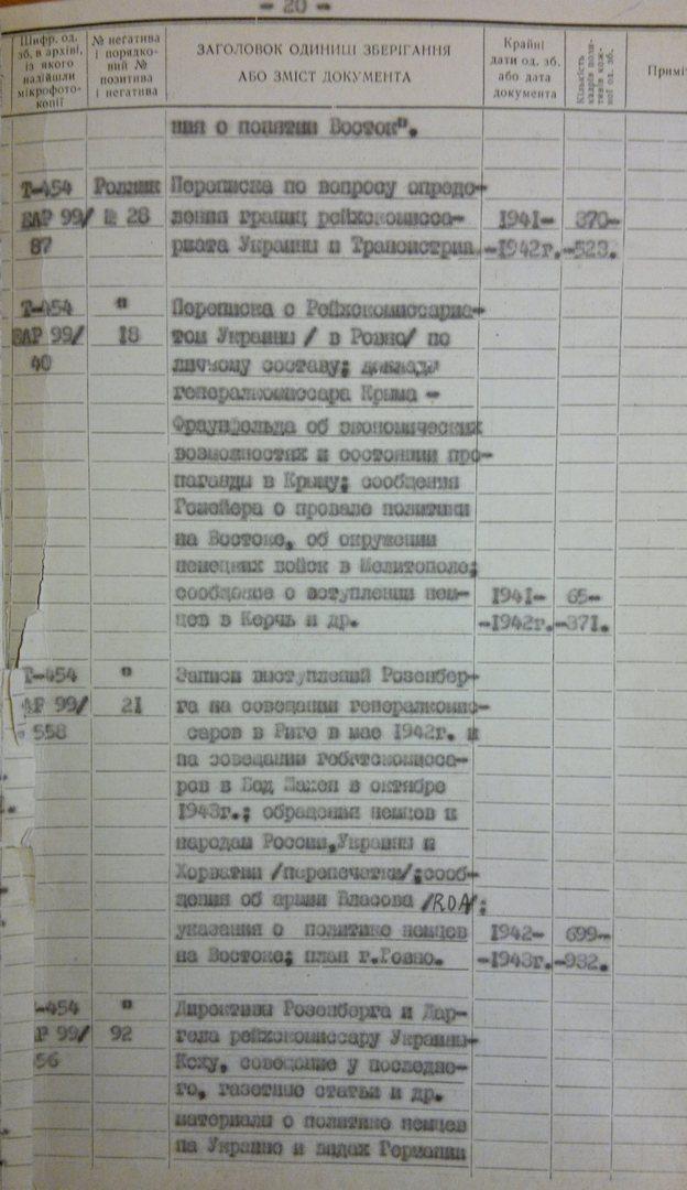 дюков_11