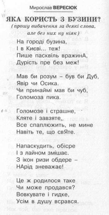 псих - 0003_Бузина
