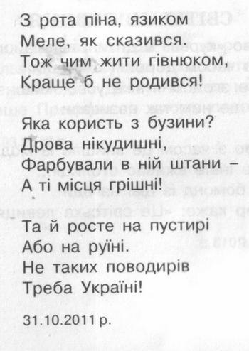псих - 0004_Бузина