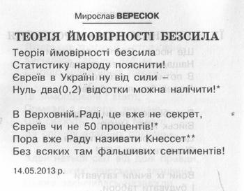 псих - 0007