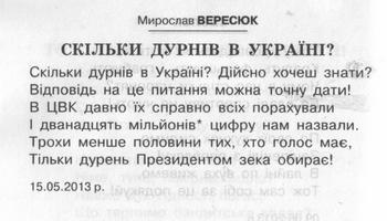 псих - 0010