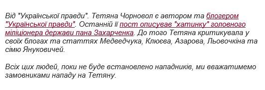 Черновол2