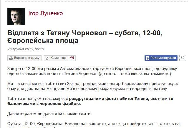 Луценко_Черновол