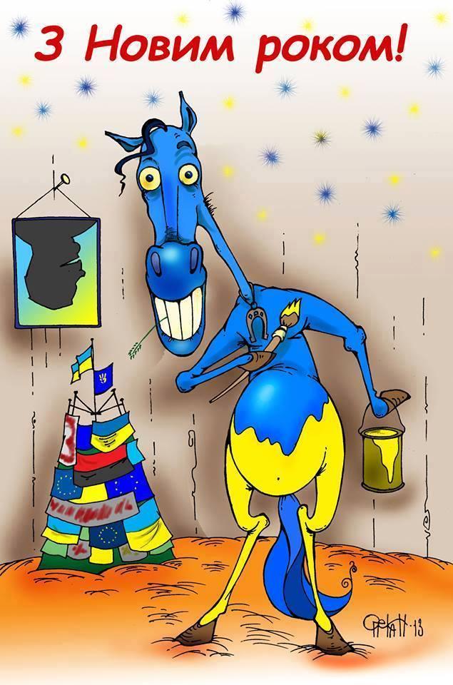 Свидомая лошадь