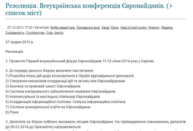 Форум Евромайданов1