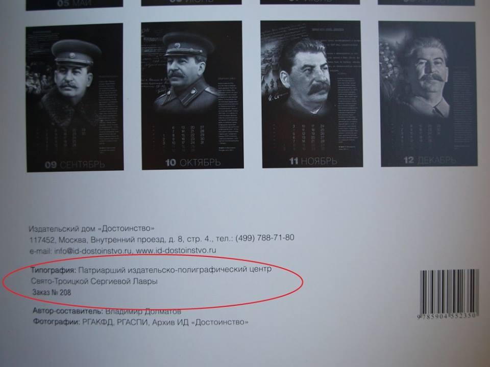 календарь сталин