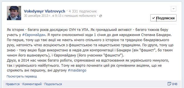 вьятрович_1