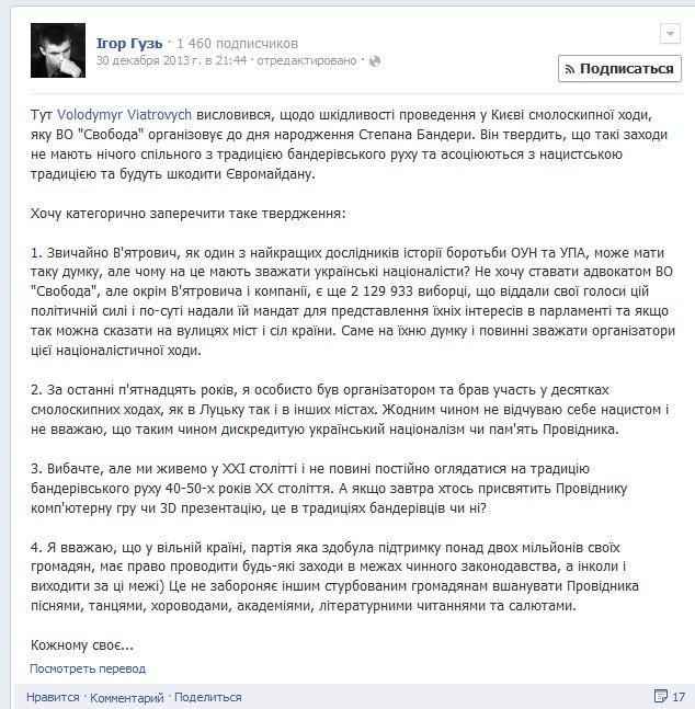 вьятрович_2