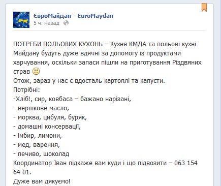 Евромайдан SOS: КГГА остро нуждается в волонтерах - Цензор.НЕТ 1989