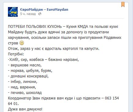 колбаса_Евромайдан