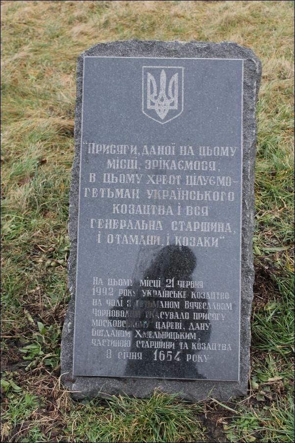 НАцюки_Переяслав