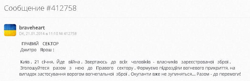 ПРавый сектор_