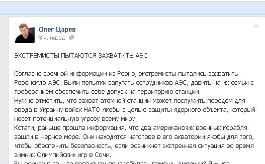 FireShot Screen Capture #2457 - '(7) Царев_ ЭКСТРЕМИСТЫ ПЫТАЮТСЯ ЗАХВАТИТЬ АЭС___ - Правда о событиях в Украине' - www_facebook_com_KNNUK_posts_647085908681210