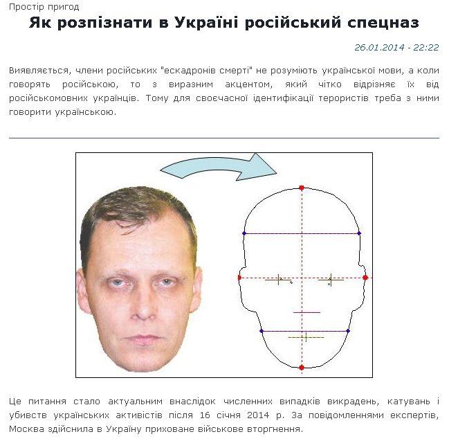 Как опознать русский спецназ
