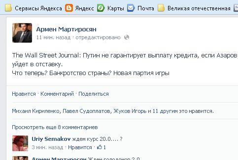 Путин_Кредит